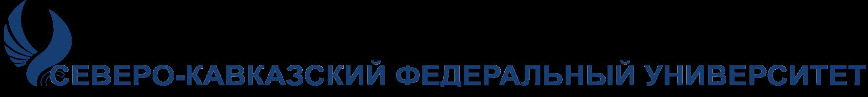 ДОП СКФУ
