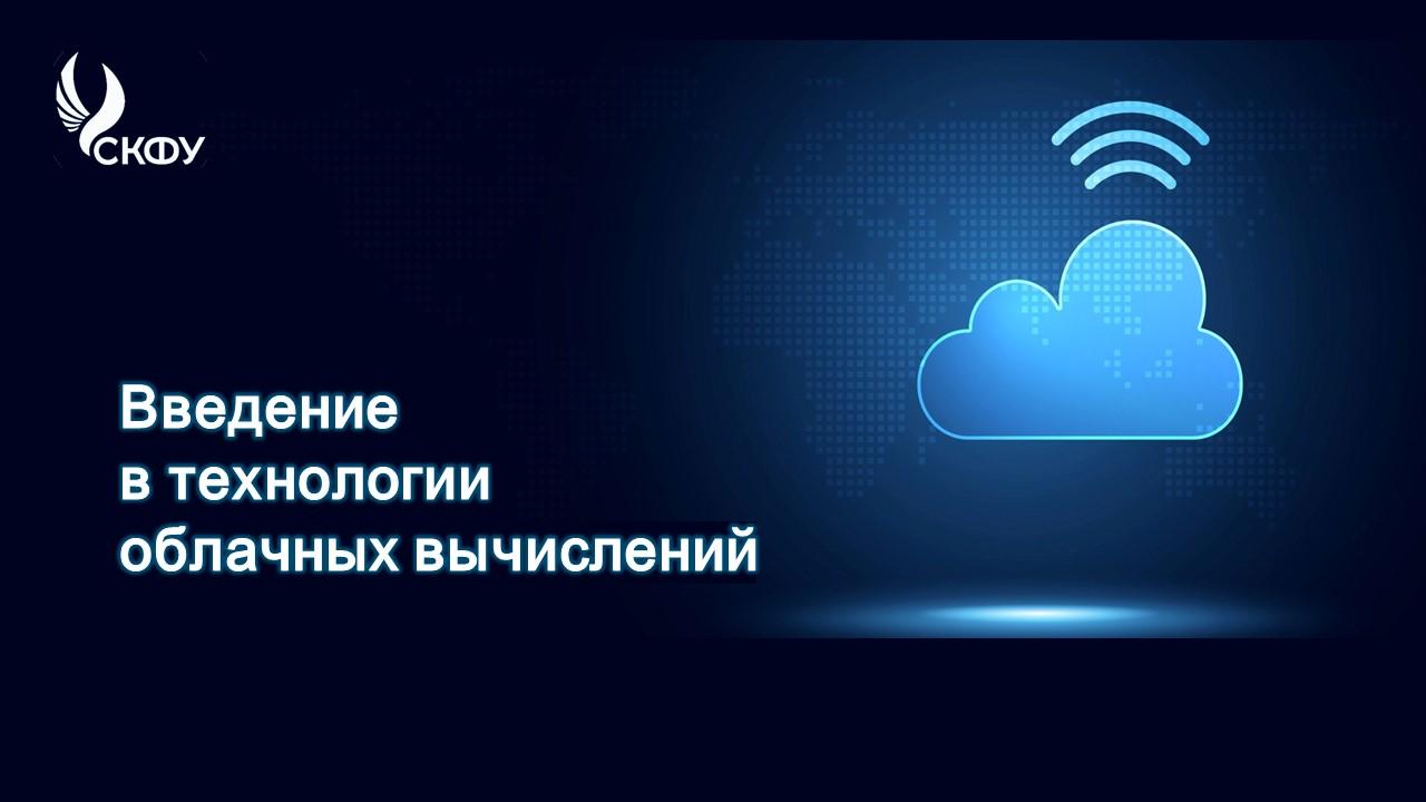 Введение в технологии облачных вычислений